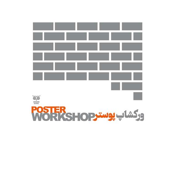 ورکشاپ پوستر رویاهاتو بساز