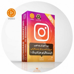 مدیریت کسب و کار اینستاگرام (انستاگرام مارکتینگ) instagram marketing