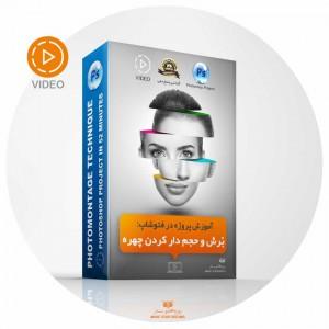 آموزش بُرش و حجم دار کردن چهره در فتوشاپ Tutorial for cutting and enlarging faces in Photoshop