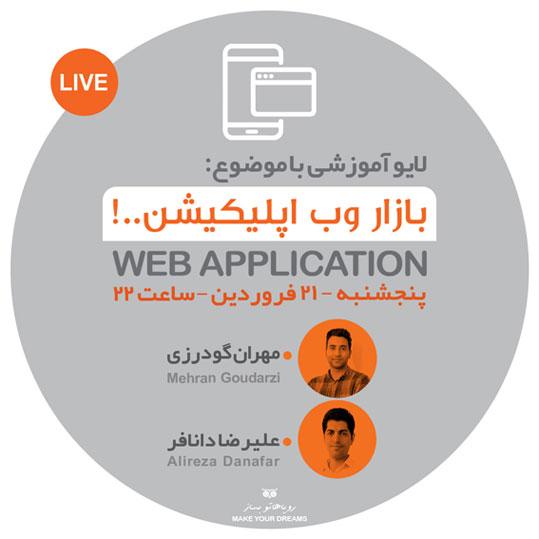 وب اپلیکیشن چیست؟ whats web application