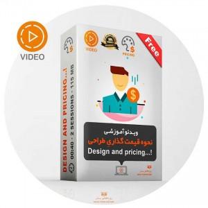 نحوه قیمت گذاریِ طراحی Design and pricing