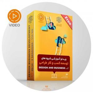 نحوه گسترش کسب و کار طراحی بازاریابی تبلیغات و طراحی گرافیک How to Expand a Design Business Advertising marketing and graphic design