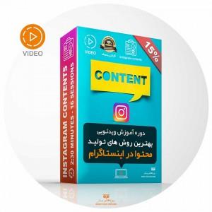شیوه تولید محتوا در اینستاگرام How to produce content on Instagram