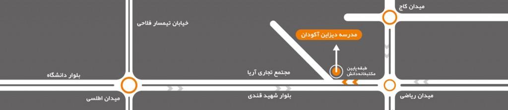 آدرس و نقشه مدرسه دیزاین آکودان