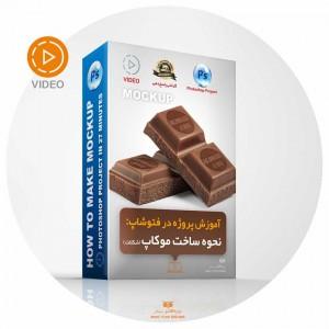 آموزش نحوه ساخت موکاپ (شکلات) Learn how to make mockup (chocolate)