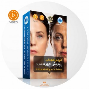 اموزش تکنیک های روتوش در فتوشاپ Learn retouching techniques in Photoshop Learn retouching techniques in Photoshop