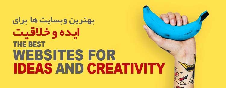 5 وب سایت برتر برای ایده و خلاقیت The best websites for ideas and creativity