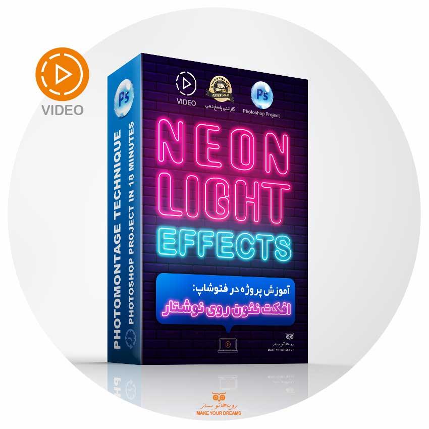 آموزش ساخت افکت نئون روی نوشتار در فتوشاپ Learn how to make a neon effect on text in Photoshop