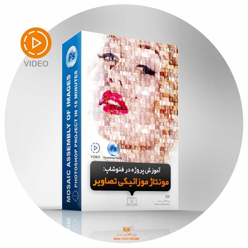 آموزش مونتاژ موزائیکی تصویر چهره در فتوشاپ Learn how to assemble a face image mosaic in Photoshop